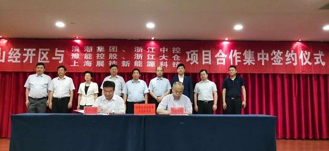 公司与鹤壁宝山园区管委会签署战略合作协议