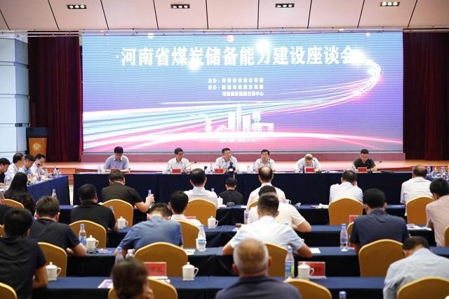 河南省煤炭储备能力建设座谈会圆满召开